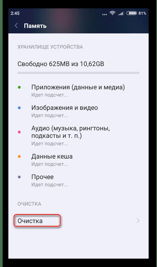 Переход к очистки памяти в Android