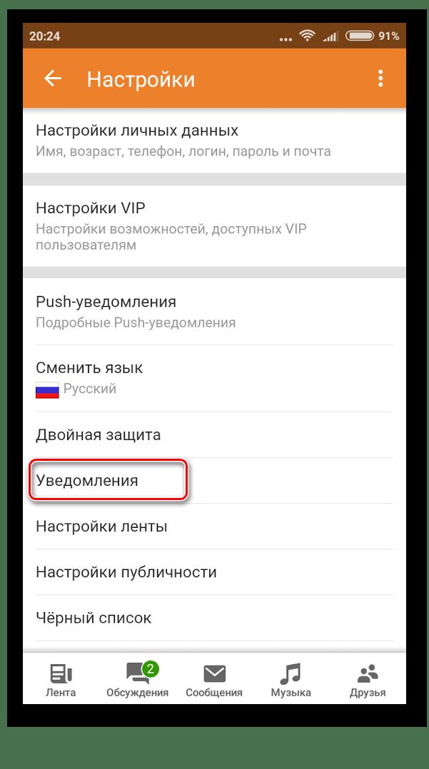 Переход к уведомлениям в мобильных Одноклассниках