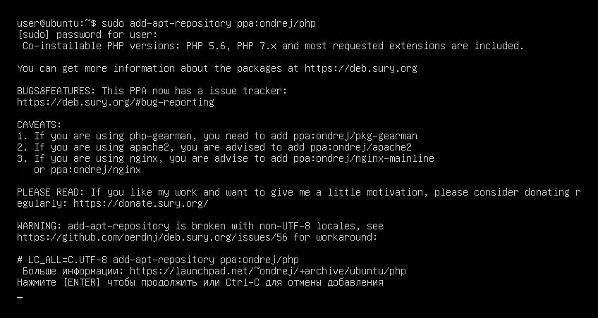 подключение репозитория в ubuntu server для установки разных версий php