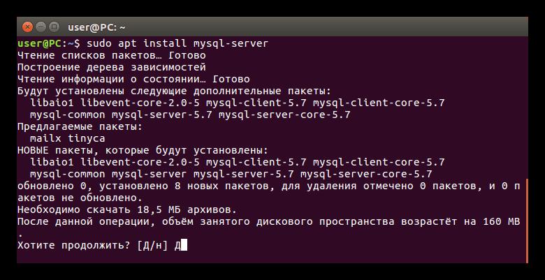 подтверждение установки сервера mysql в ubuntu
