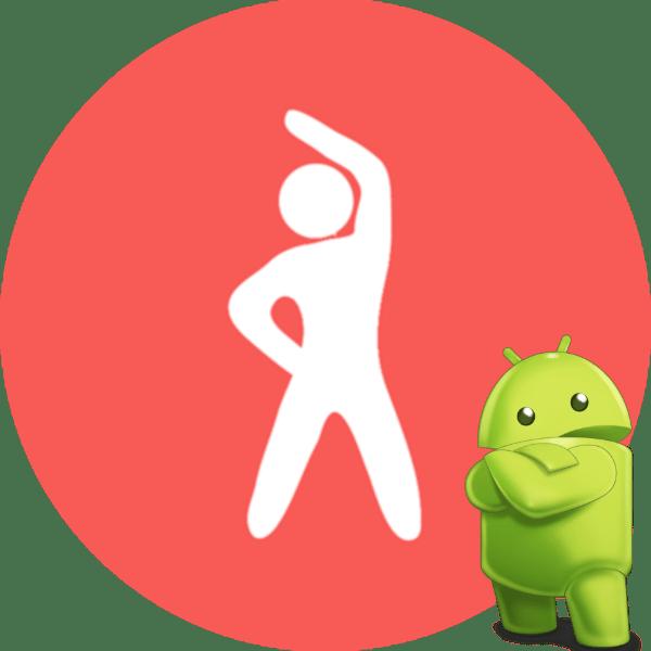 приложения для похудения на андроид