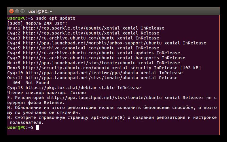 проверка обновлений в ubuntu