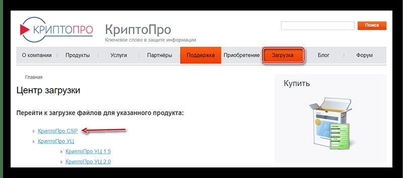 Скачивание с сайта KryptoPro