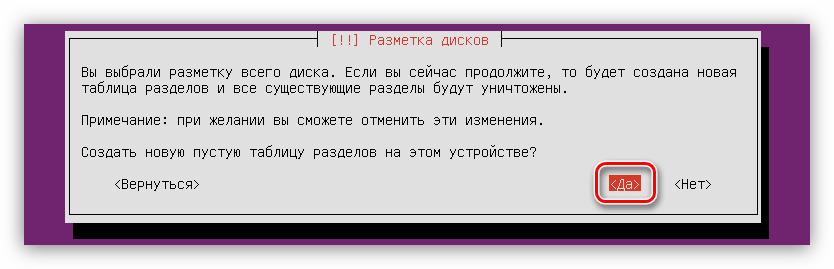 согласие создать новую таблицу разделов при установке ubuntu server