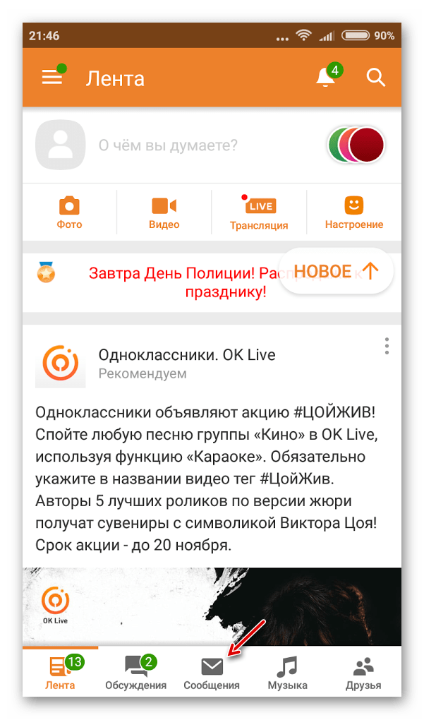 Сообщения в мобильных Одноклассниках