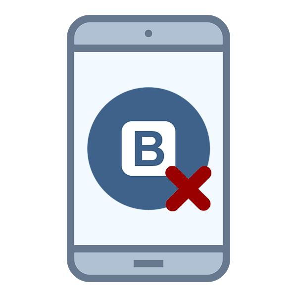 Удаление страницы в ВК через телефон