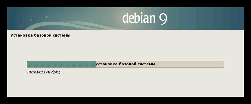 установка базовой системы при установке debian 9