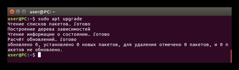 установка обновлений в ubuntu