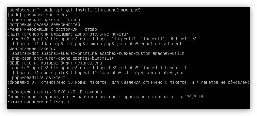 установка php для apache в ubuntu server