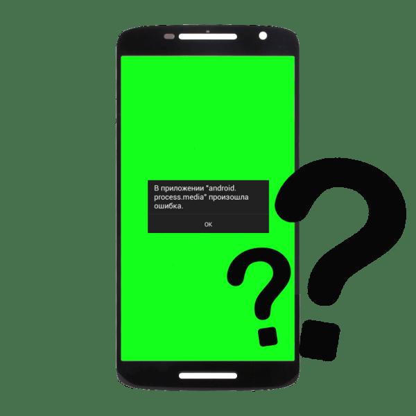 в приложении android.process.media произошла ошибка