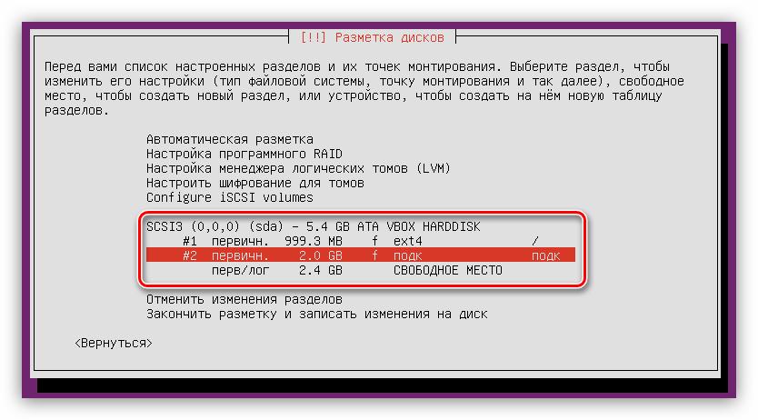вид дискового пространства после создания корневого раздела и раздела подкачки при установке ubuntu server