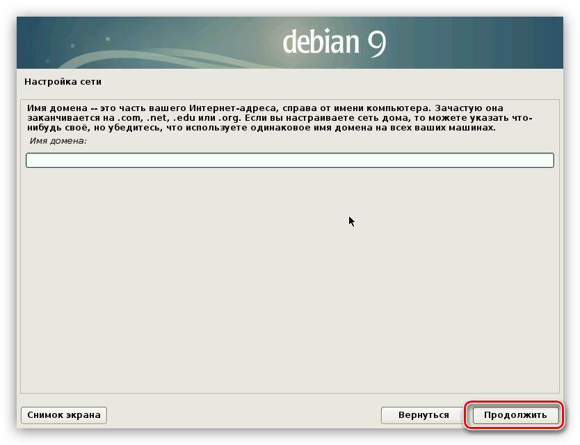 ввод имени домена при установке debian 9