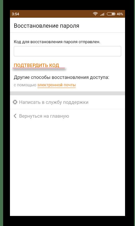 Ввод кода подтверждения в мобильных Одноклассниках