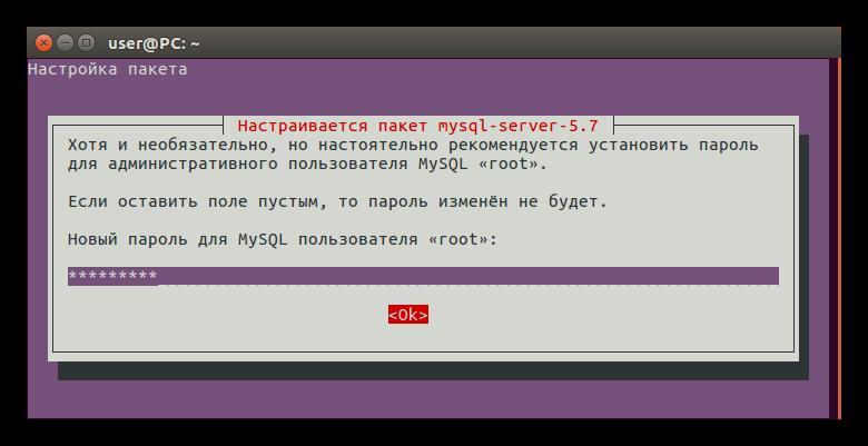 ввод пароля mysql в ubuntu