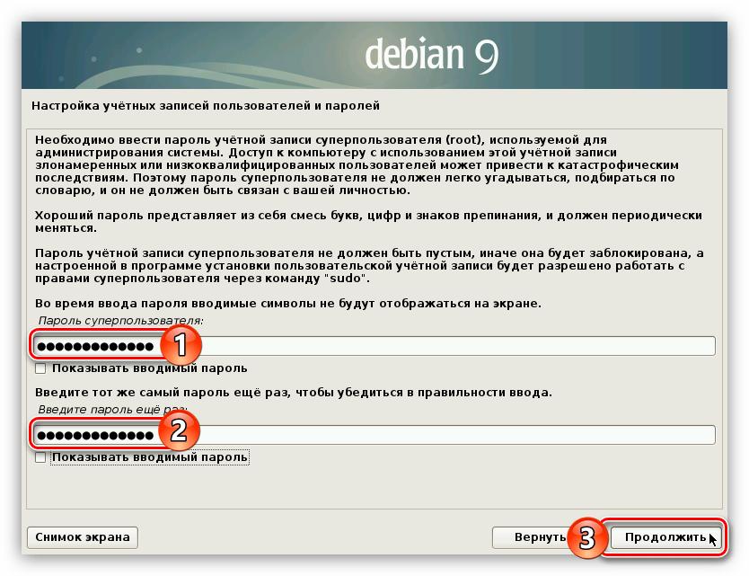 ввод пароля суперпользователя при установке debian 9