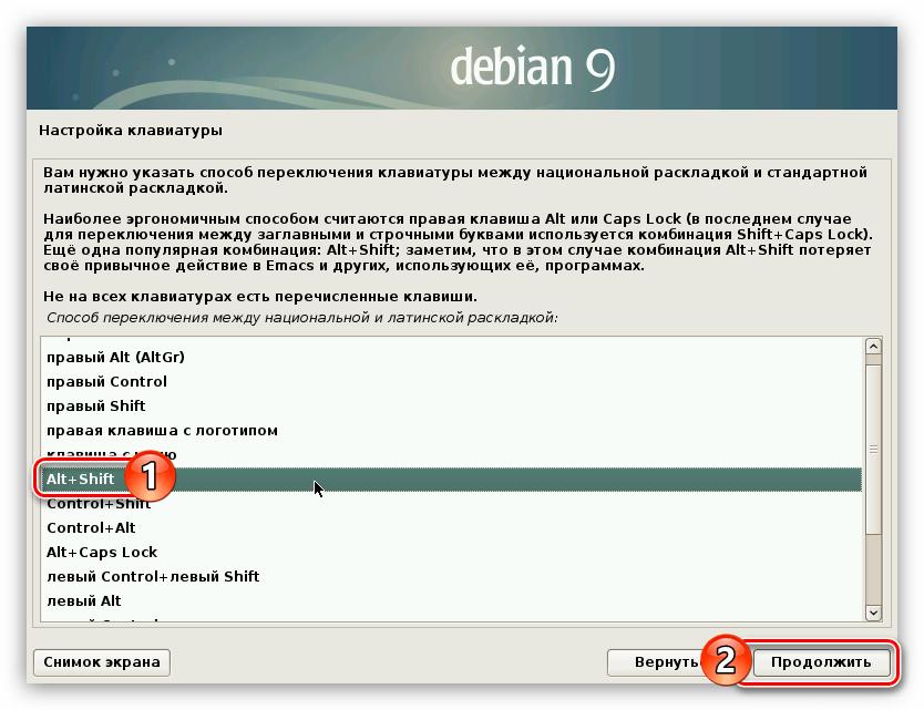 выбор горячих клавиш для смены раскладки клавиатуры при установке debian 9