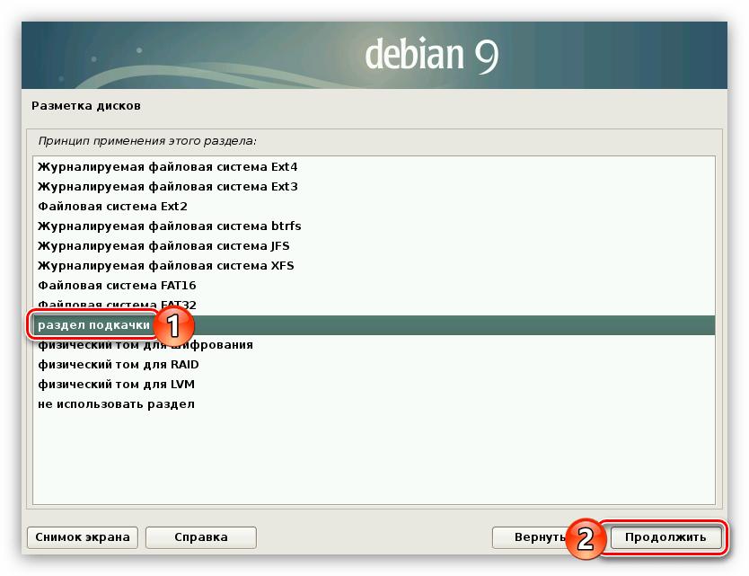 выбор принципа применения нового раздела как раздел подкачки при установке debian 9