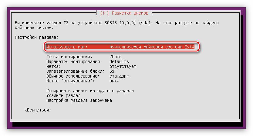 выбор пункта использовать как при установке ubuntu server во время разметки диска