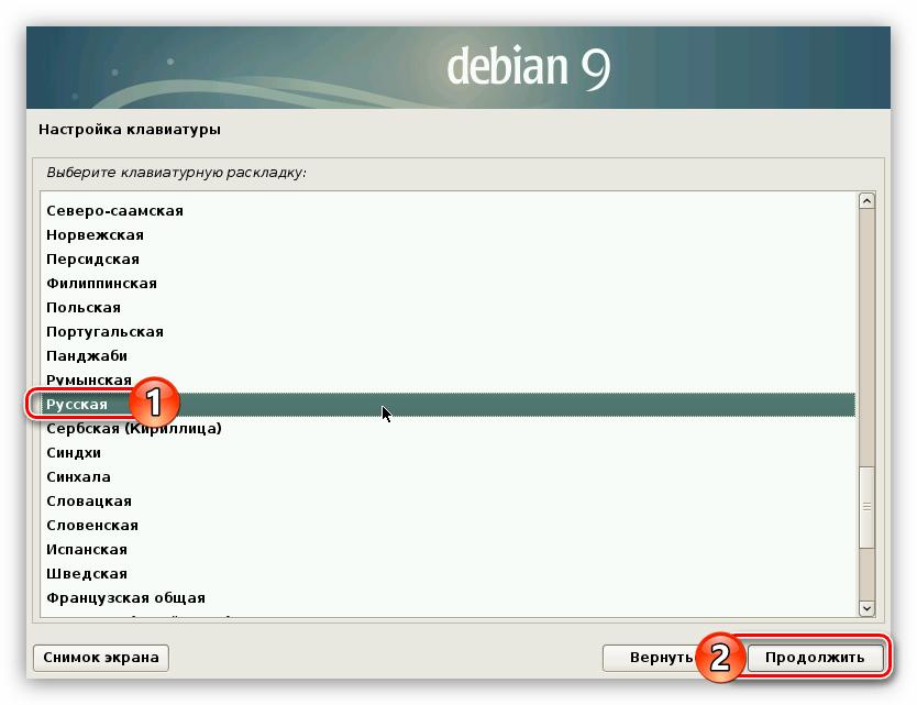 выбор раскладки клавиатуры при установке debian 9
