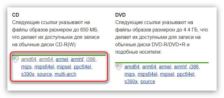 выбор разрядности дистрибутива debian 9 при загрузке образа
