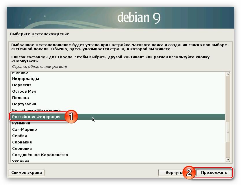 выбор страны проживания при установке debian 9
