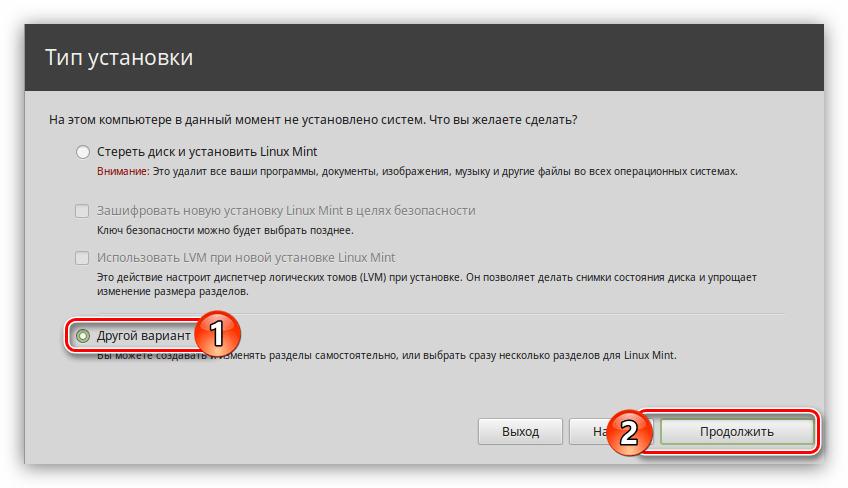 выбор типа установки linux mint