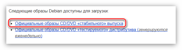 выбор выпуска дистрибутива debian 9 при загрузке образа