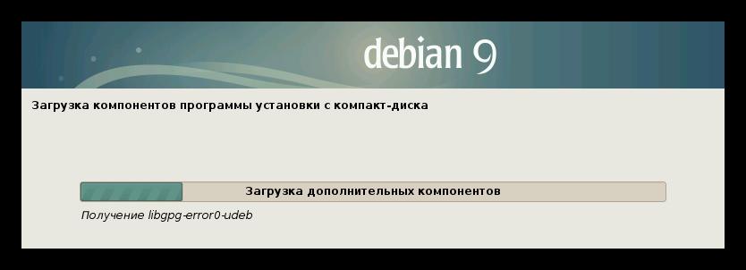 загрузка компонентоы программы установки с компакт-диска при установке debian 9