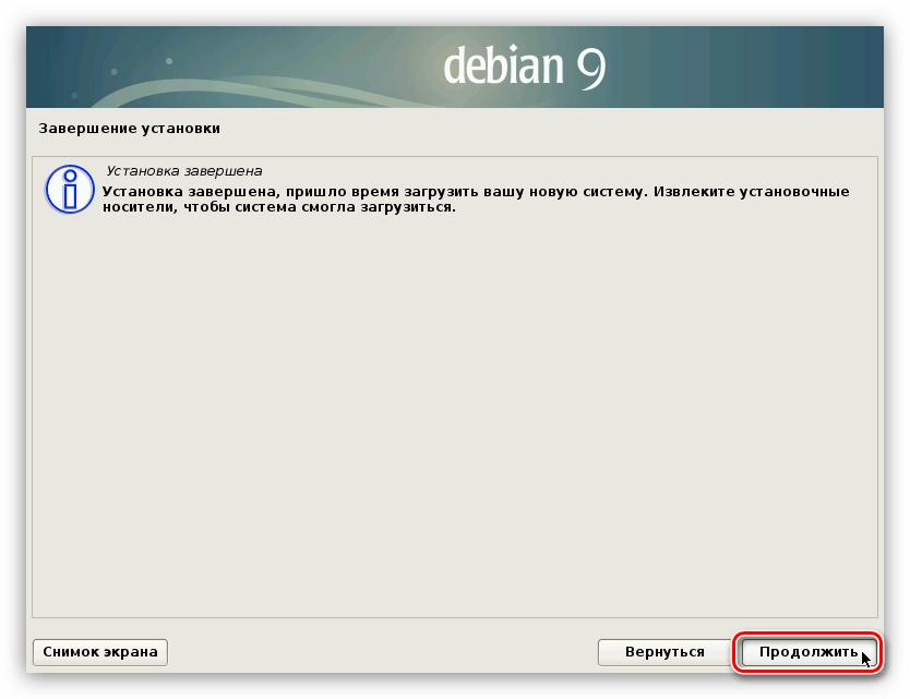 завершение установки debian 9