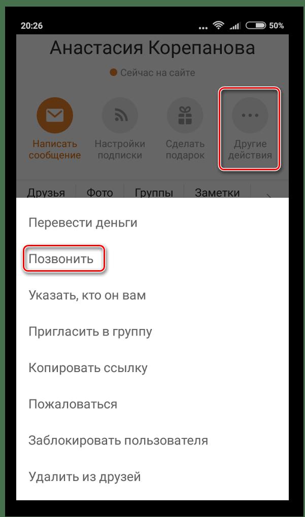 Звоним с мобильного в Одноклассниках
