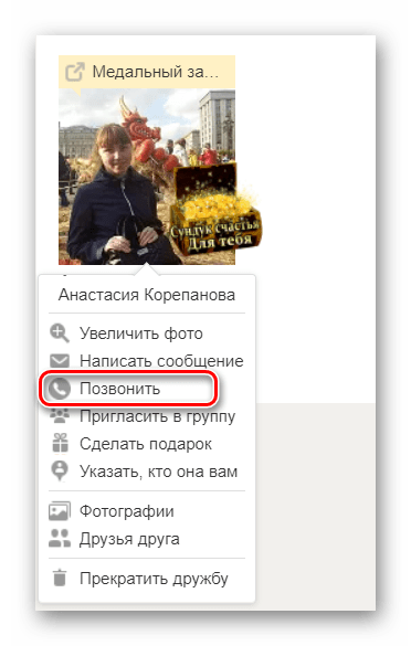 Звонок из раздела друзья в Одноклассниках