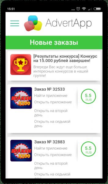 АдвертАпп на Андроид