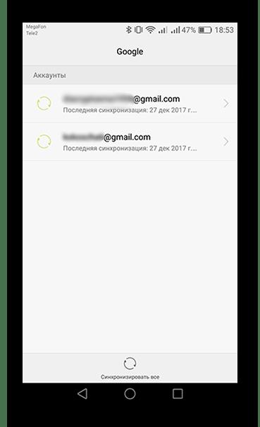 Аккаунты Google на Андроид-устройстве