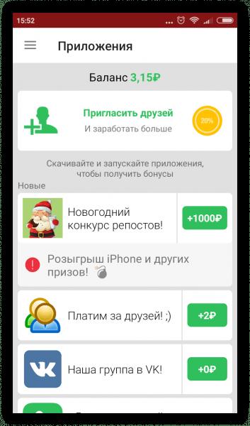 Appbonus на Андроид