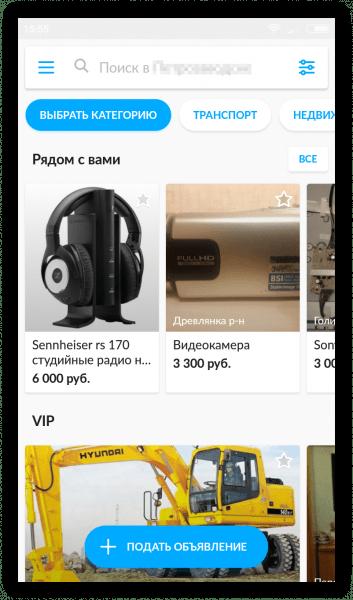Авито на Андроид