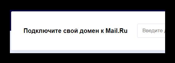Блок подключения домена к Mail.ru на сайте сервиса Mail.ru Почта