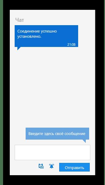 Чат в TeamViewer