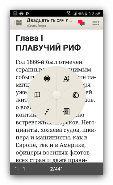 Чтение FB2 в Pocketbook Reader