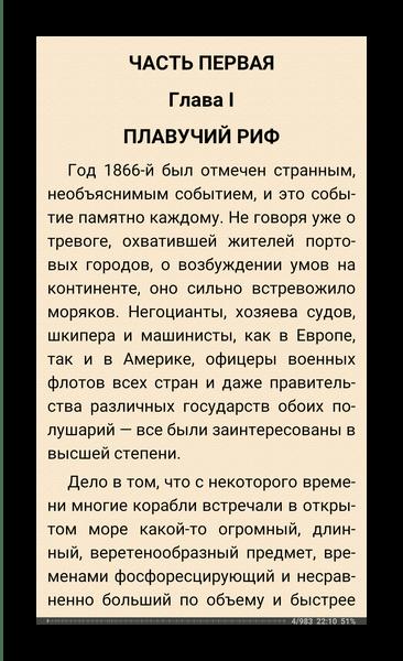 Чтение открытой книги в FBReader