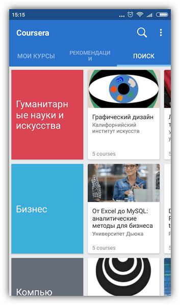 Coursera на Андроид