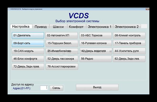 Диагностика электронных систем VAG-COM