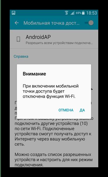 Диалог предупреждения об отключении WiFI в системных настройках Android