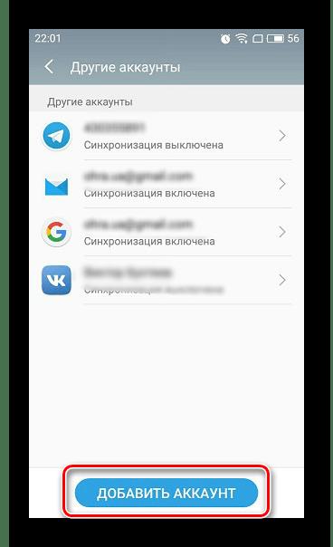 Добавить аккаунт Андроид