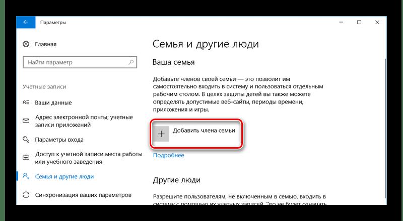 Добавить члена семьи в родительском контроле Windows 10