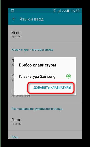 Добавить новую клавиатуру в список в Android
