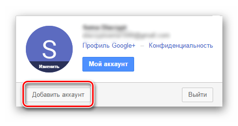 Добавление аккаунта на сайте Google