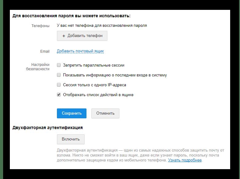 Добавление дополнительных данных на сайте сервиса Mail.ru Почта