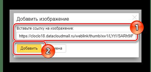 Добавление картинки при помощи прямой ссылки на сайте почтового сервиса Яндекс
