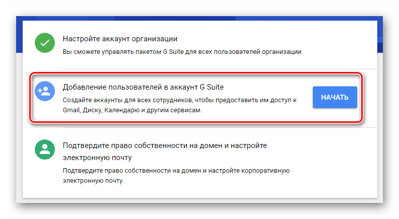 Добавление пользователей в аккаунт на G Suite на сайте сервиса Gmail