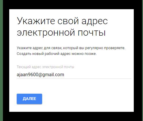 Дополнительное поле при регистрации на G Suite на сайте сервиса Gmail